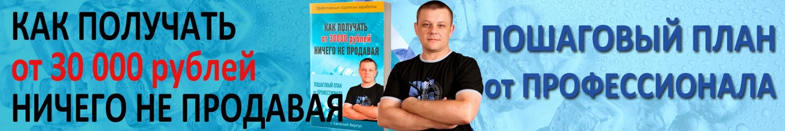 Как получить 30 000 рублей ничего не продавая