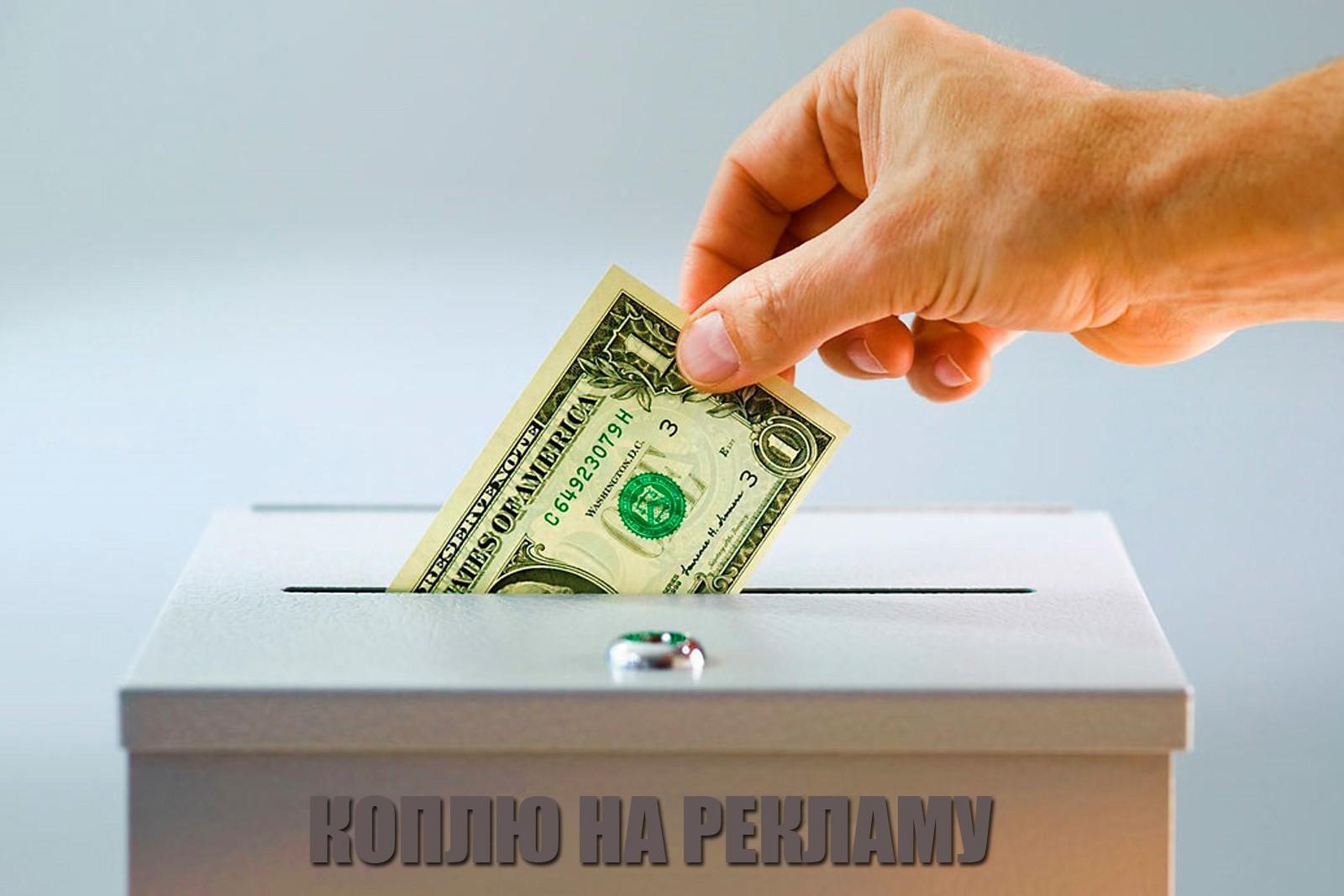 Сбор денег на платную рекламу