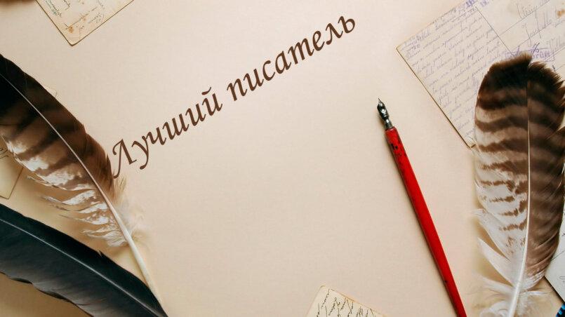 Как стать лучшим писателем