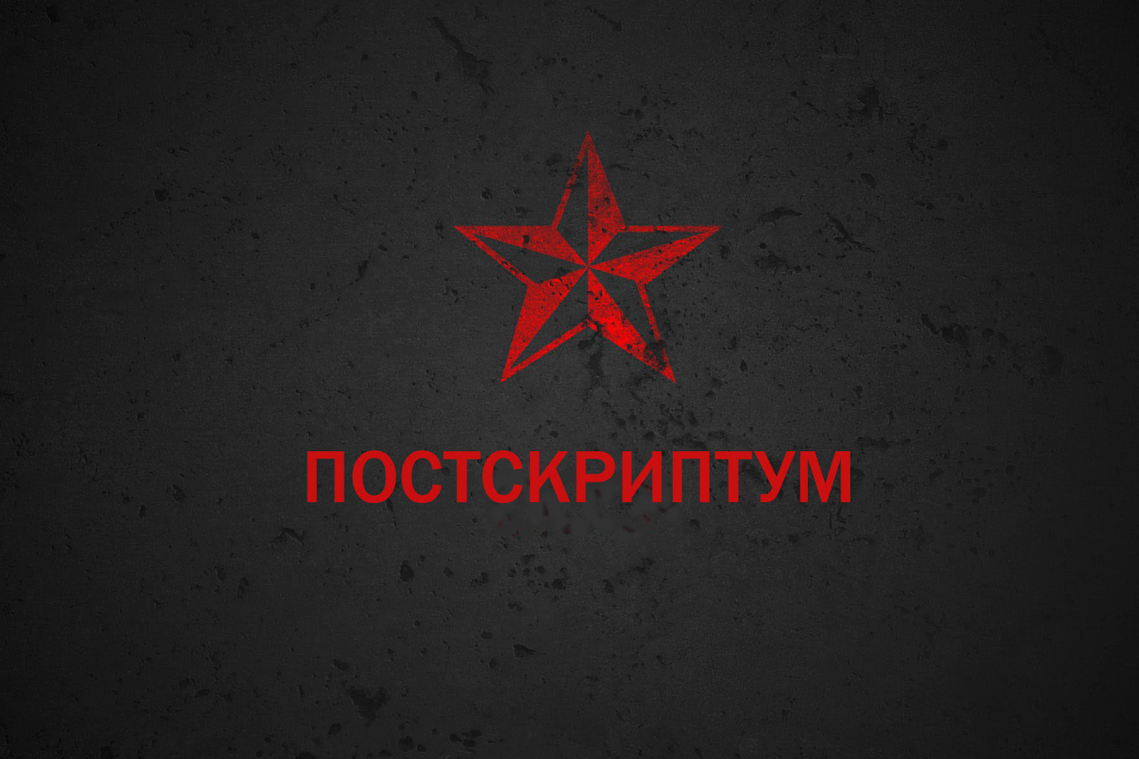 Продвижение сайта в ТОП - PS (Постскриптум)