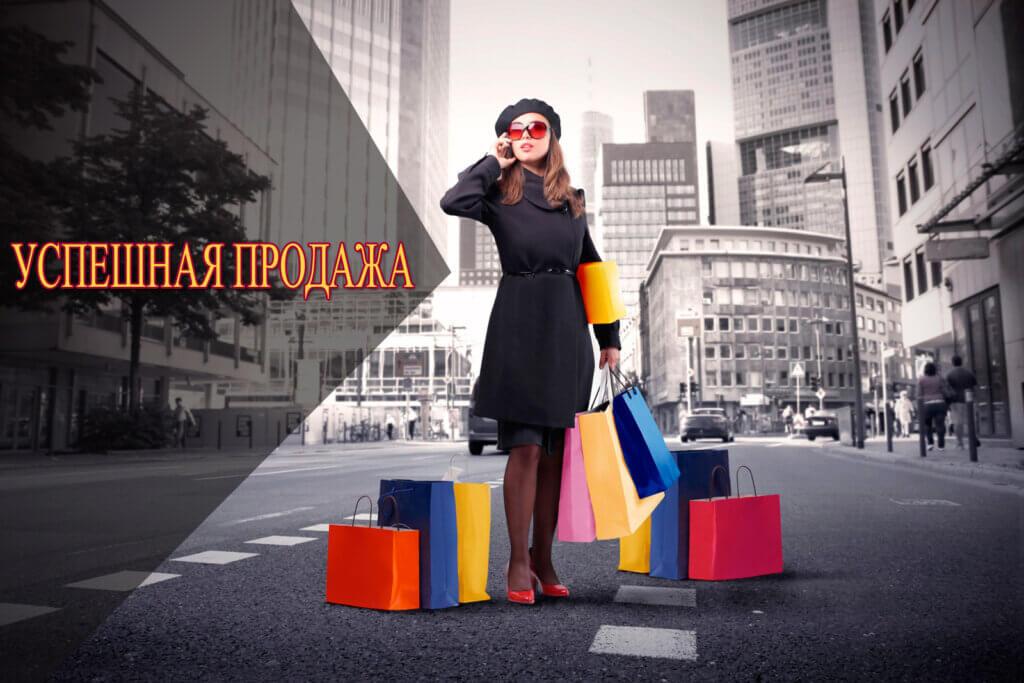 Успешная продажа продукта или проведение консультаций