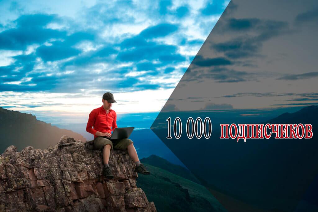 Ваши 10 000 подписчиков