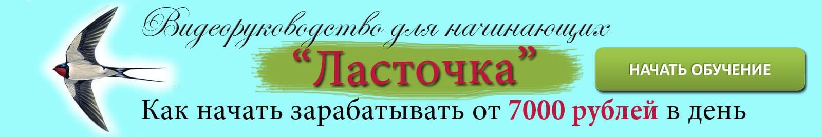 """Курс по заработку для начинающих """"Ласточка"""""""