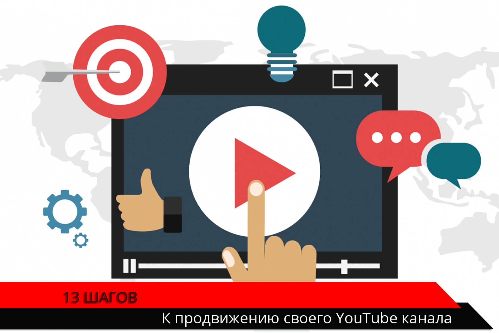 13 шагов к продвижению своего YouTube канала