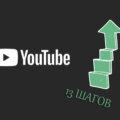 13 шагов к продвижению YouTube канала