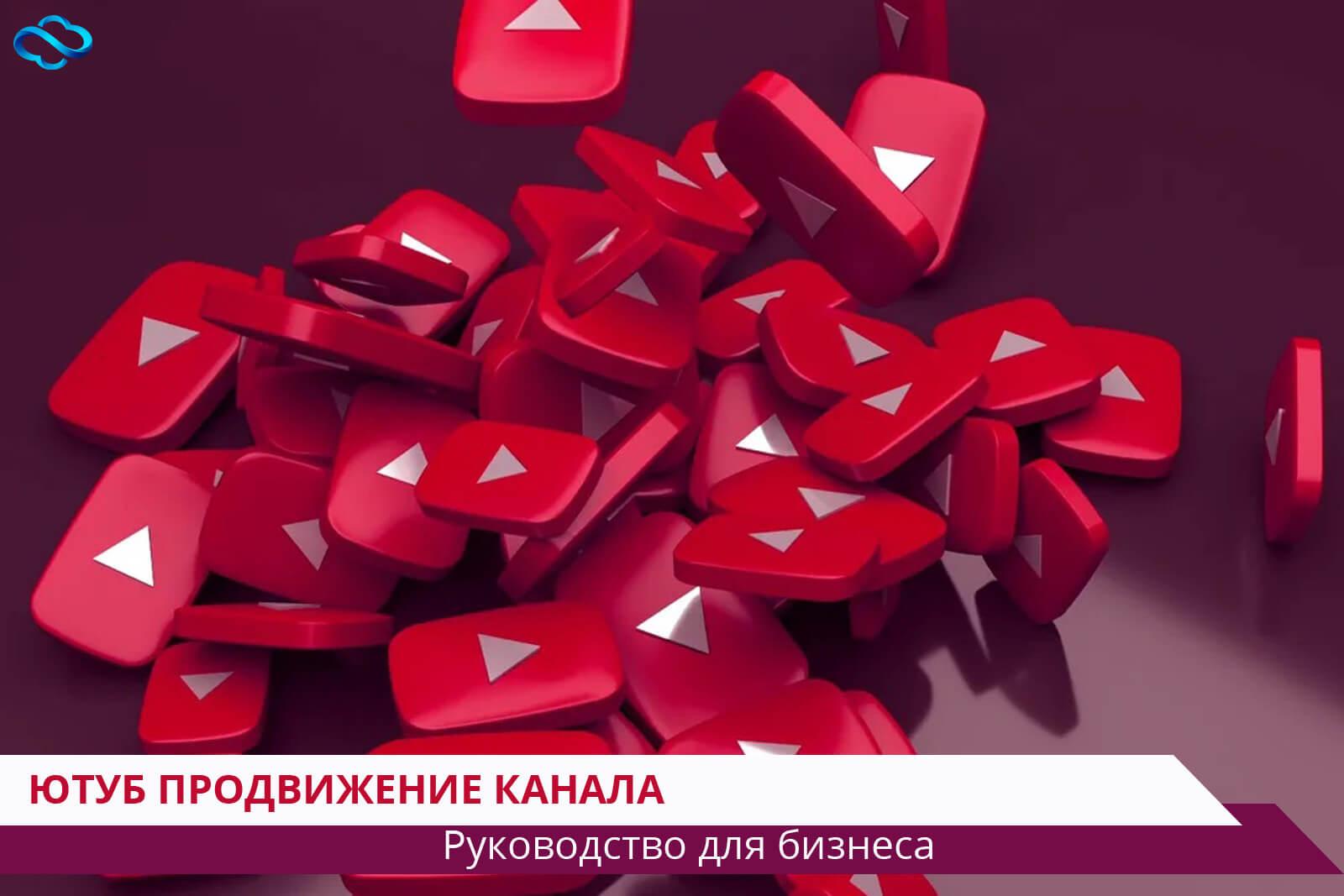 Ютуб продвижение канала