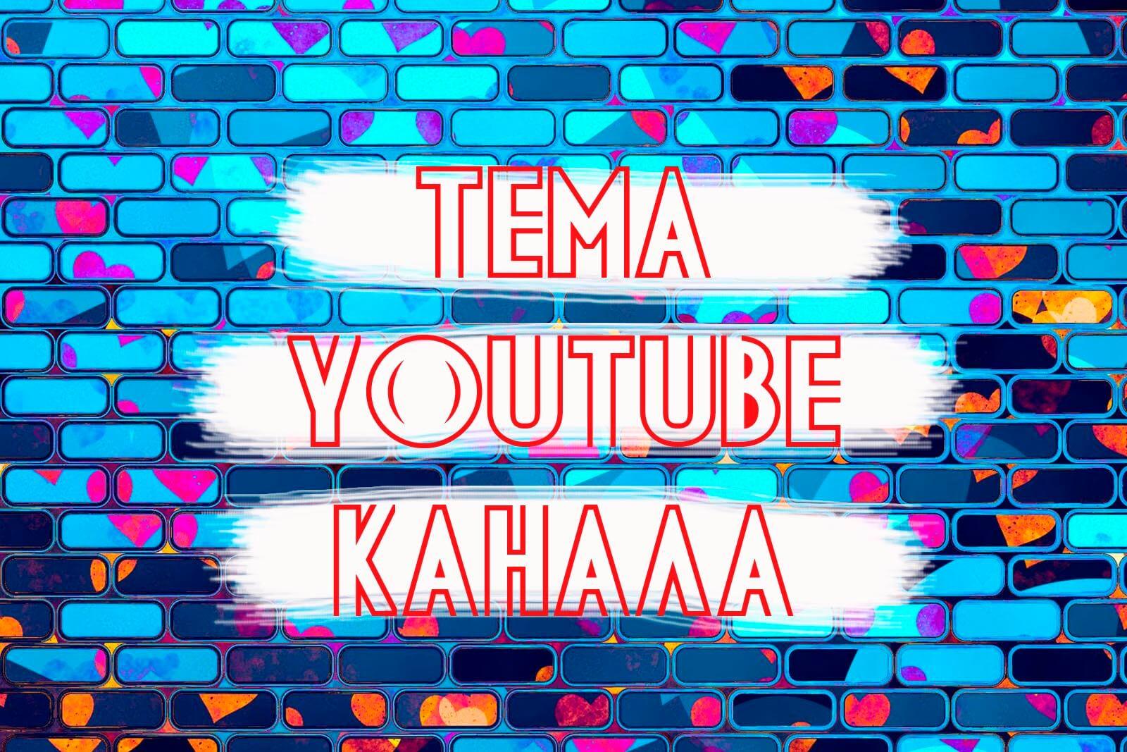 Тема YouTube канала